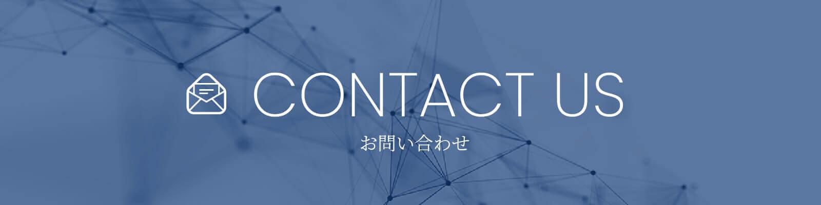 CONTACT US お問い合わせ